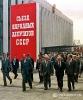 1989 СССР