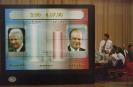 1996 СССР